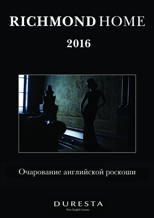 Календарь Richmond Home 2016 Виктор Горячев